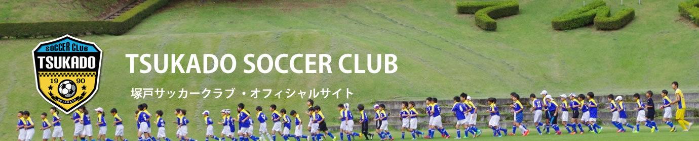 塚戸サッカークラブ / Tsukado Soccer Club